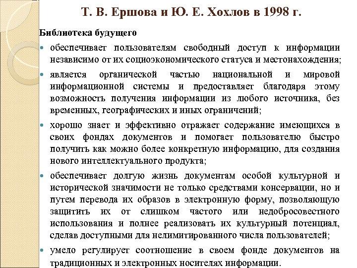 Т. В. Ершова и Ю. Е. Хохлов в 1998 г. Библиотека будущего обеспечивает пользователям