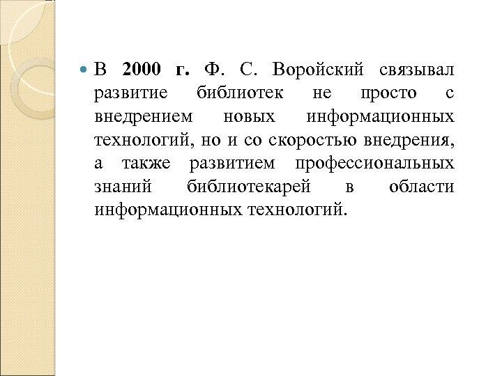 В 2000 г. Ф. С. Воройский связывал развитие библиотек не просто с внедрением
