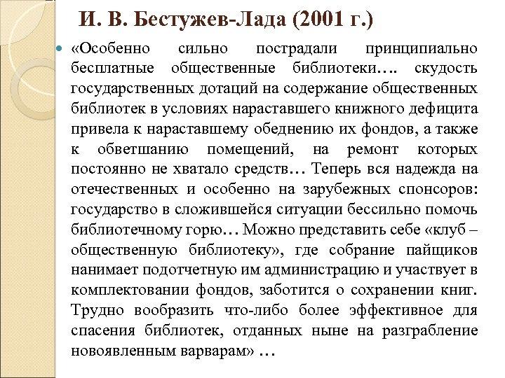 И. В. Бестужев-Лада (2001 г. ) «Особенно сильно пострадали принципиально бесплатные общественные библиотеки…. скудость