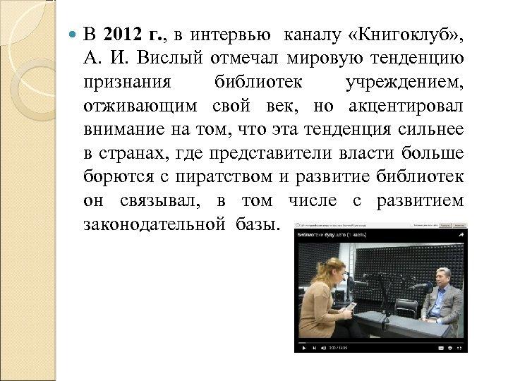 В 2012 г. , в интервью каналу «Книгоклуб» , А. И. Вислый отмечал