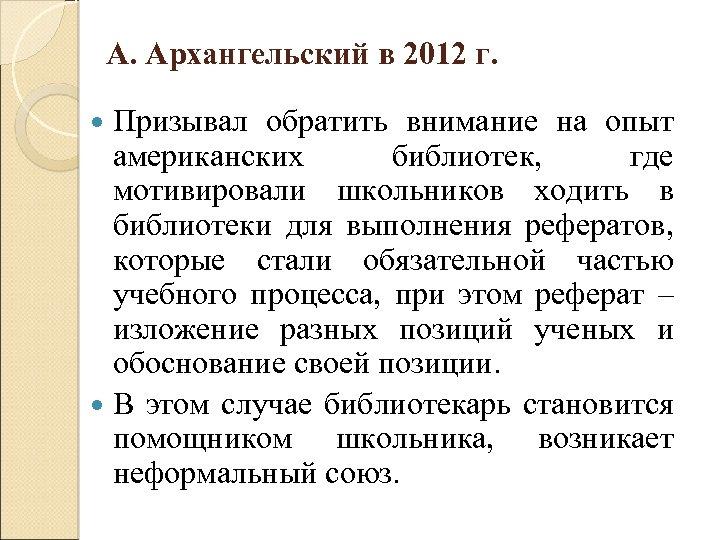 А. Архангельский в 2012 г. Призывал обратить внимание на опыт американских библиотек, где мотивировали