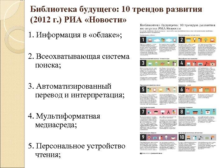 Библиотека будущего: 10 трендов развития (2012 г. ) РИА «Новости» 1. Информация в «облаке»