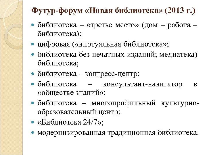 Футур-форум «Новая библиотека» (2013 г. ) библиотека – «третье место» (дом – работа –
