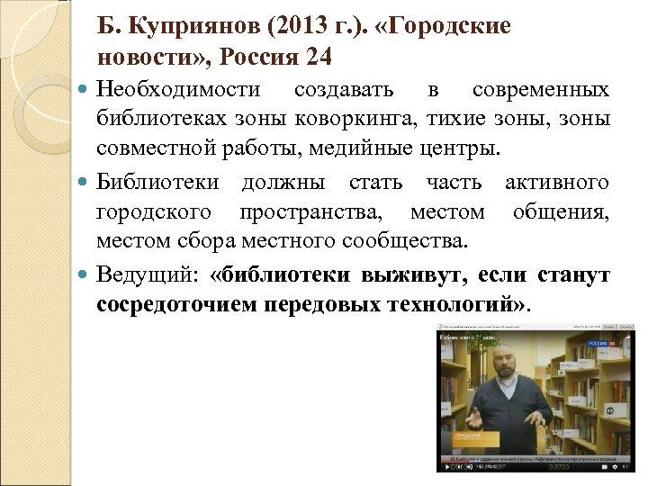 Б. Куприянов (2013 г. ). «Городские новости» , Россия 24 Необходимости создавать в современных