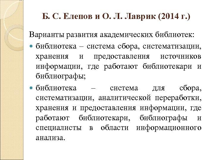 Б. С. Елепов и О. Л. Лаврик (2014 г. ) Варианты развития академических библиотек: