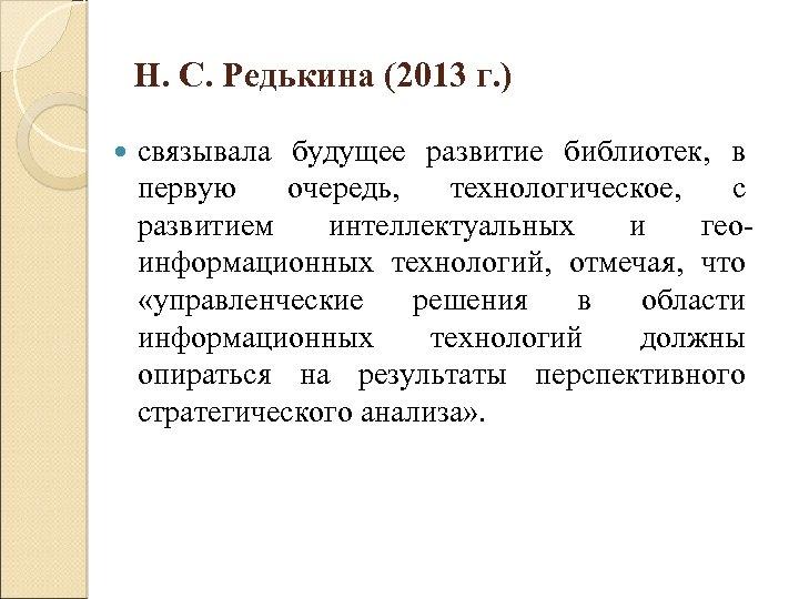 Н. С. Редькина (2013 г. ) связывала будущее развитие библиотек, в первую очередь, технологическое,