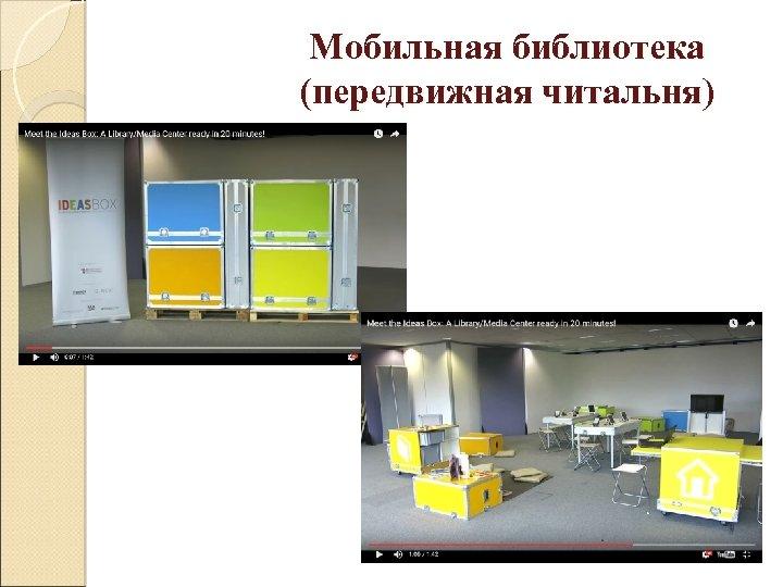 Мобильная библиотека (передвижная читальня)