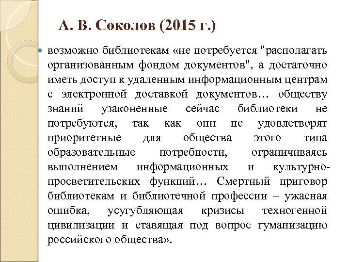 А. В. Соколов (2015 г. ) возможно библиотекам «не потребуется