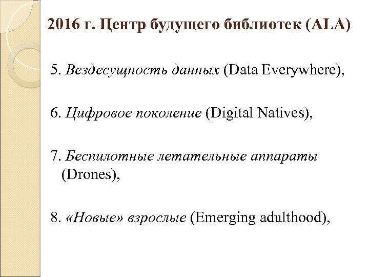 2016 г. Центр будущего библиотек (ALA) 5. Вездесущность данных (Data Everywhere), 6. Цифровое поколение
