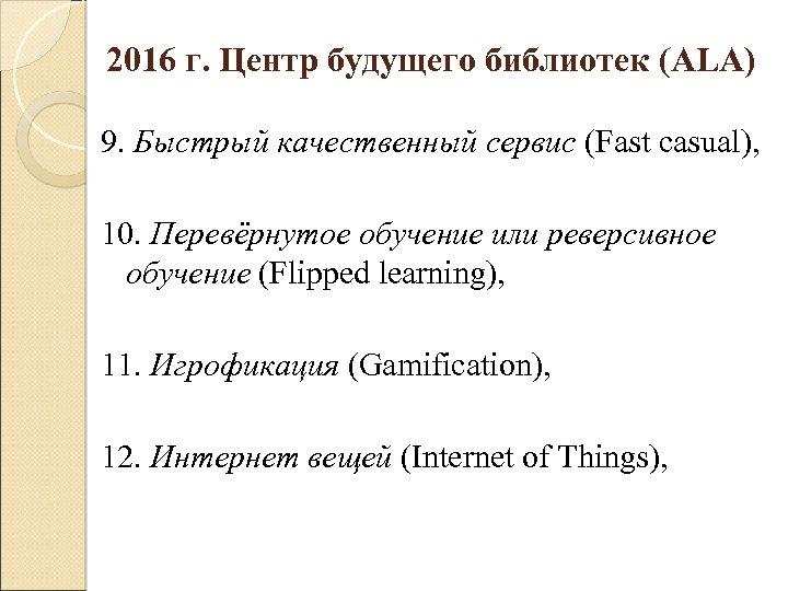 2016 г. Центр будущего библиотек (ALA) 9. Быстрый качественный сервис (Fast casual), 10. Перевёрнутое
