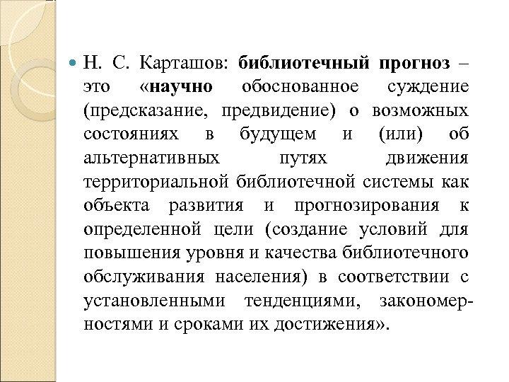 Н. С. Карташов: библиотечный прогноз – это «научно обоснованное суждение (предсказание, предвидение) о