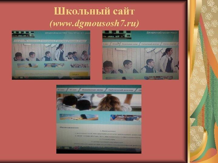 Школьный сайт (www. dgmousosh 7. ru)