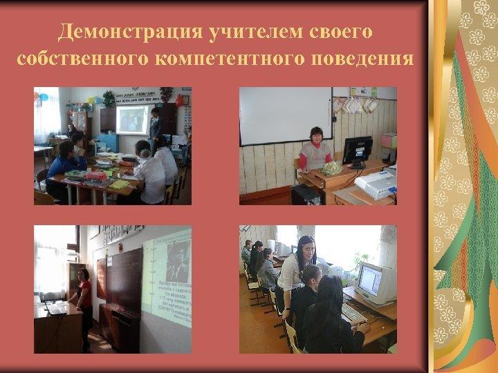 Демонстрация учителем своего собственного компетентного поведения