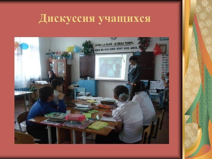 Дискуссия учащихся