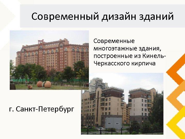 Современный дизайн зданий Современные многоэтажные здания, построенные из Кинель. Черкасского кирпича г. Санкт-Петербург