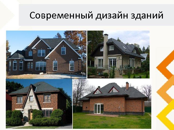 Современный дизайн зданий