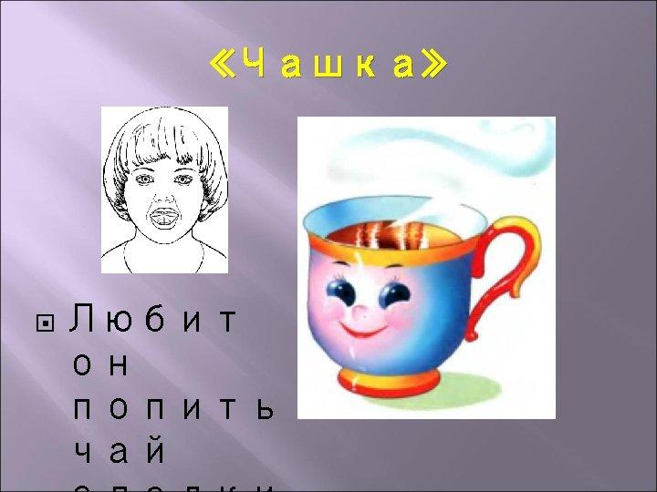 «Чашка» Любит он попить чай