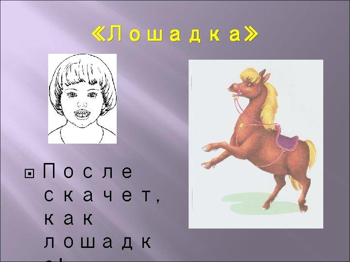 «Лошадка» После скачет, как лошадк