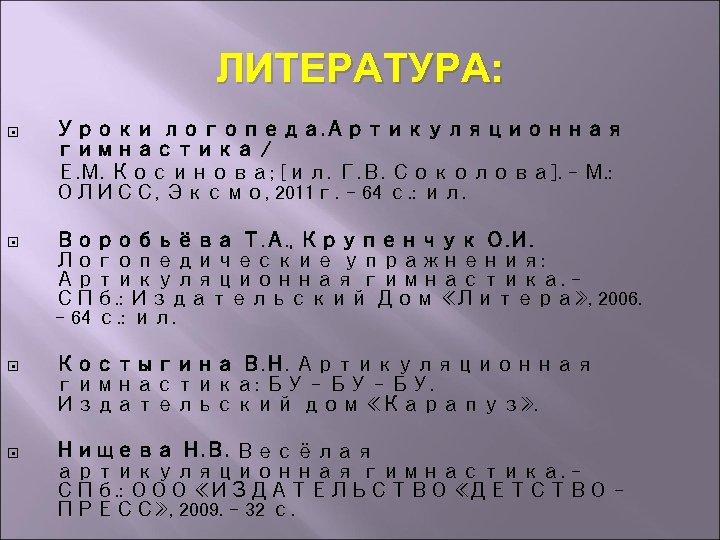 ЛИТЕРАТУРА: Уроки логопеда. Артикуляционная гимнастика / Е. М. Косинова; [ил. Г. В. Соколова]. –