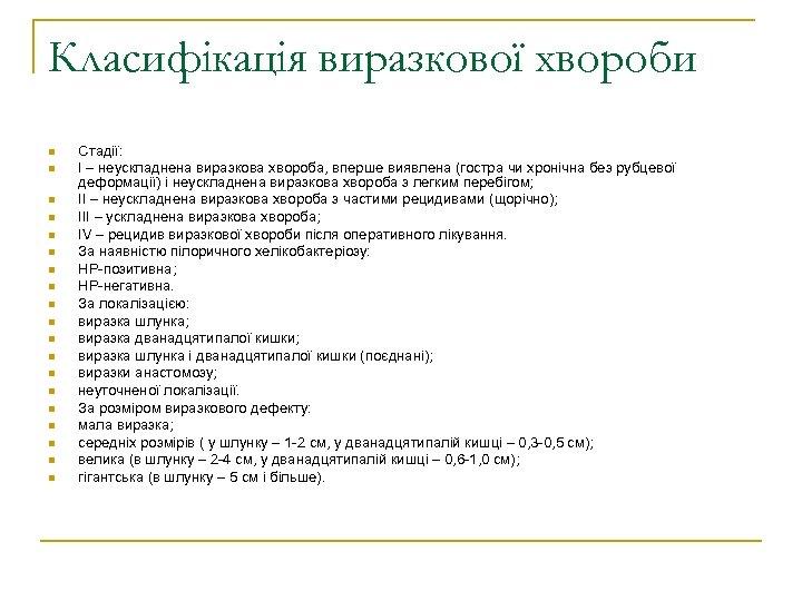 Класифікація виразкової хвороби n n n n n Стадії: I – неускладнена виразкова хвороба,