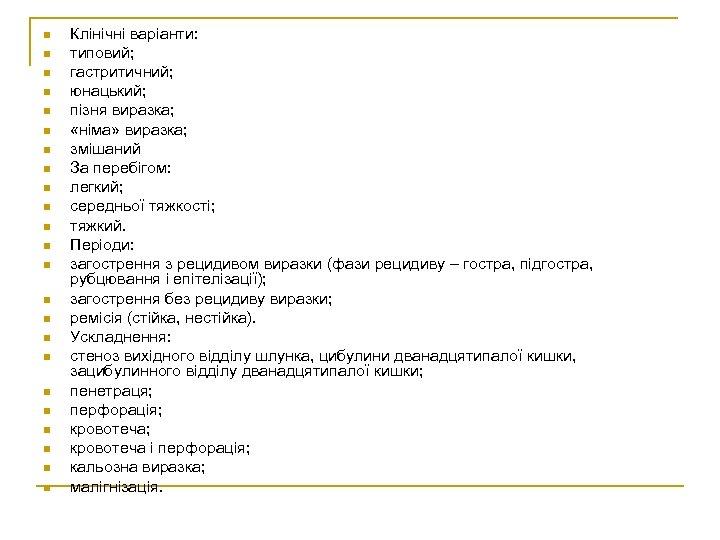 n n n n n n Клінічні варіанти: типовий; гастритичний; юнацький; пізня виразка; «німа»