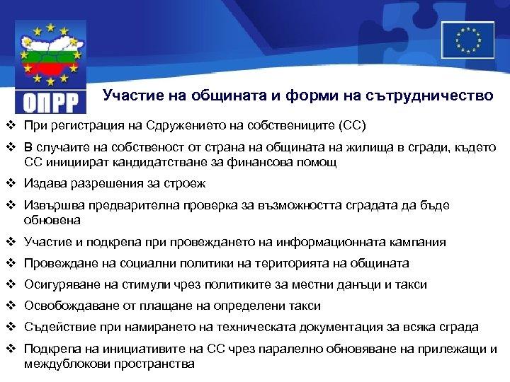 Участие на общината и форми на сътрудничество v При регистрация на Сдружението на собствениците