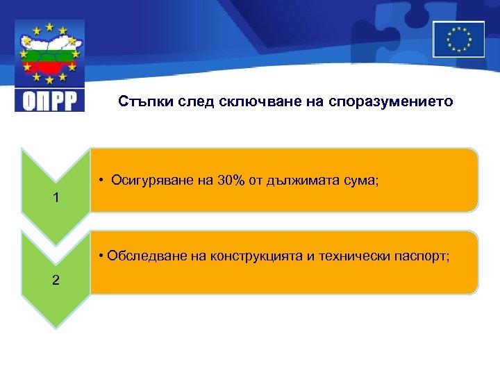 Стъпки след сключване на споразумението • Осигуряване на 30% от дължимата сума; 1 •
