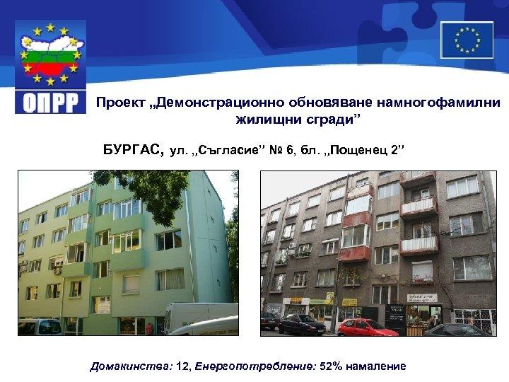 "Проект ""Демонстрационно обновяване намногофамилни жилищни сгради"" БУРГАС, ул. ""Съгласие"" № 6, бл. ""Пощенец 2"""