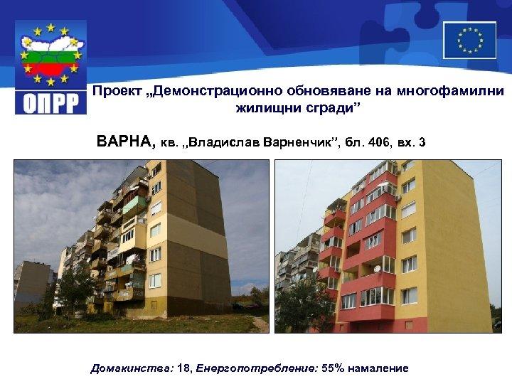 """Проект """"Демонстрационно обновяване на многофамилни жилищни сгради"""" ВАРНА, кв. """"Владислав Варненчик"""", бл. 406, вх."""