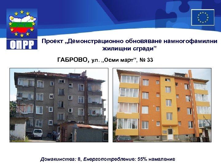 "Проект ""Демонстрационно обновяване намногофамилни жилищни сгради"" ГАБРОВО, ул. ""Осми март"", № 33 Домакинства: 8,"
