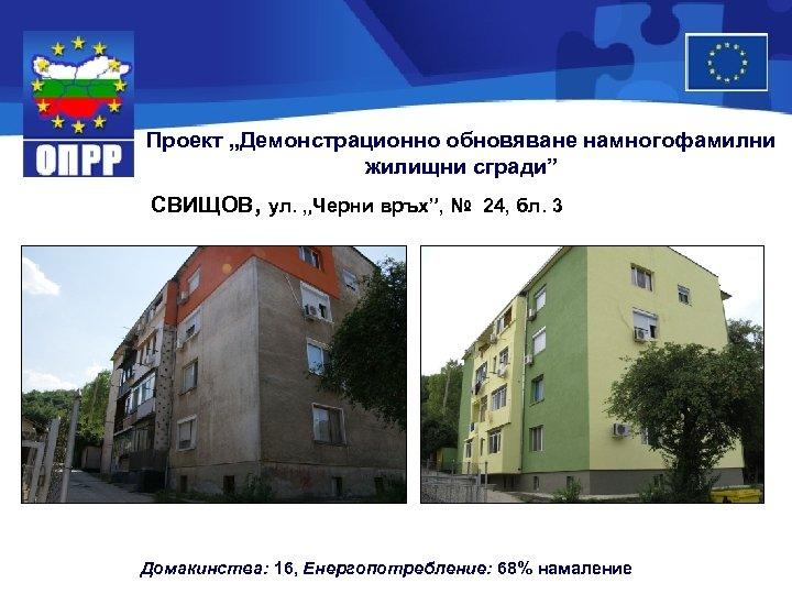 """Проект """"Демонстрационно обновяване намногофамилни жилищни сгради"""" СВИЩОВ, ул. """"Черни връх"""", № 24, бл. 3"""