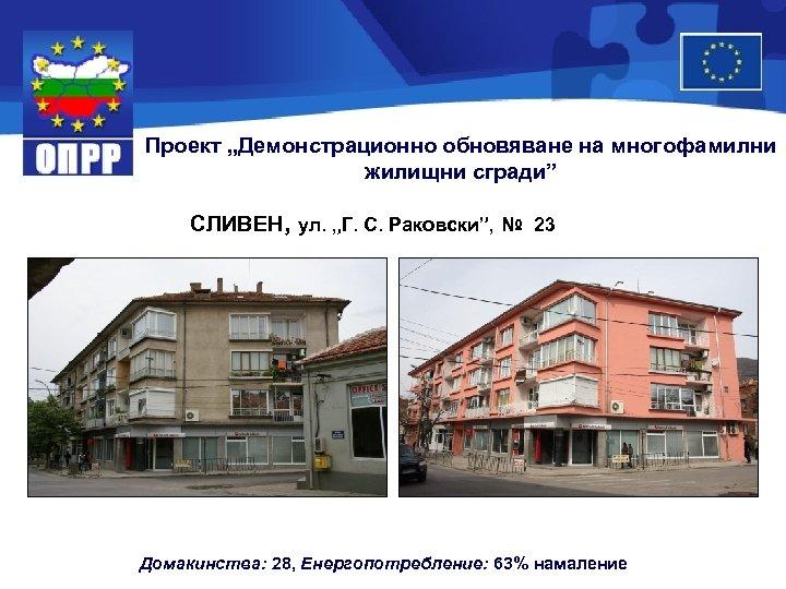 """Проект """"Демонстрационно обновяване на многофамилни жилищни сгради"""" СЛИВЕН, ул. """"Г. С. Раковски"""", № 23"""