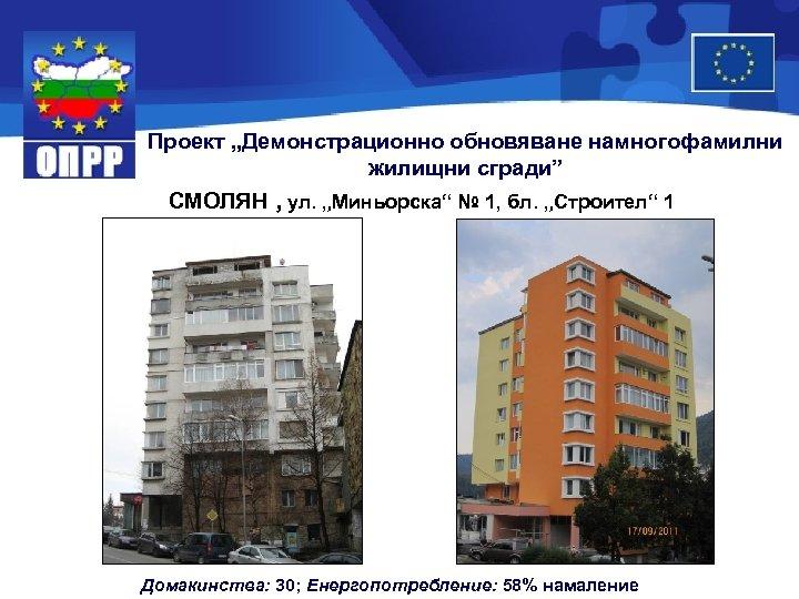 """Проект """"Демонстрационно обновяване намногофамилни жилищни сгради"""" СМОЛЯН , ул. """"Миньорска"""" № 1, бл. """"Строител"""""""