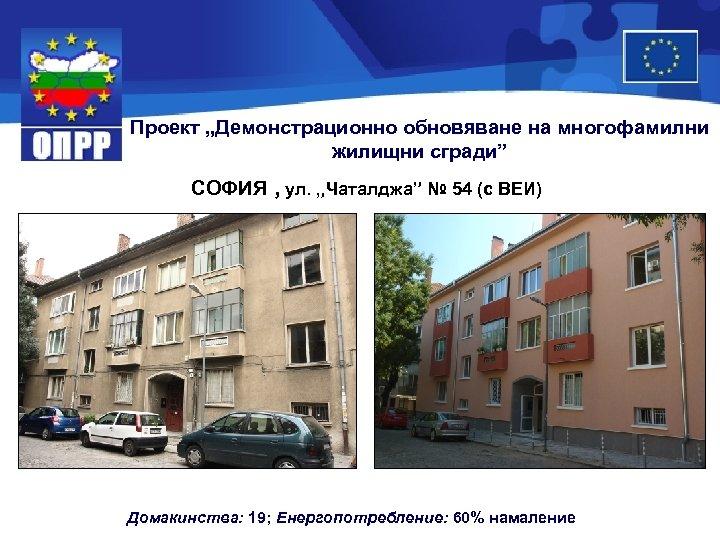 "Проект ""Демонстрационно обновяване на многофамилни жилищни сгради"" СОФИЯ , ул. ""Чаталджа"" № 54 (с"