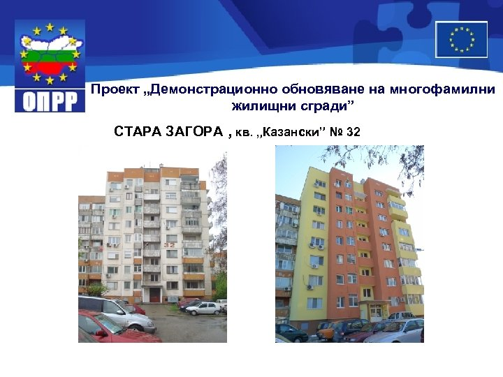 """Проект """"Демонстрационно обновяване на многофамилни жилищни сгради"""" СТАРА ЗАГОРА , кв. """"Казански"""" № 32"""