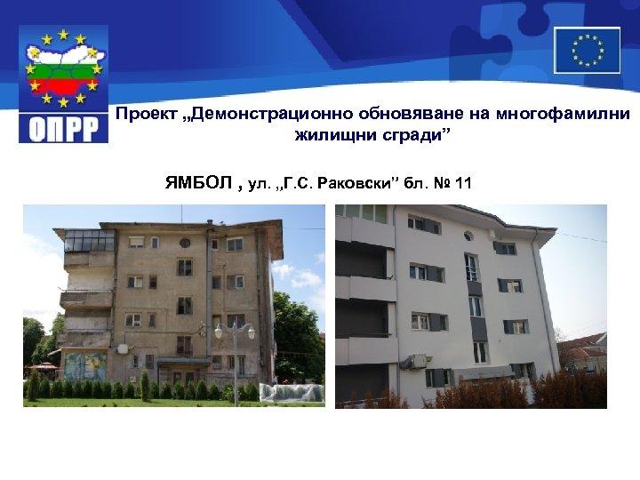 """Проект """"Демонстрационно обновяване на многофамилни жилищни сгради"""" ЯМБОЛ , ул. """"Г. С. Раковски"""" бл."""