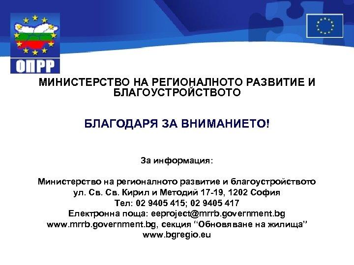 МИНИСТЕРСТВО НА РЕГИОНАЛНОТО РАЗВИТИЕ И БЛАГОУСТРОЙСТВОТО БЛАГОДАРЯ ЗА ВНИМАНИЕТО! За информация: Министерство на регионалното