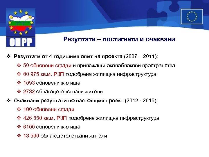 Резултати – постигнати и очаквани v Резултати от 4 -годишния опит на проекта (2007