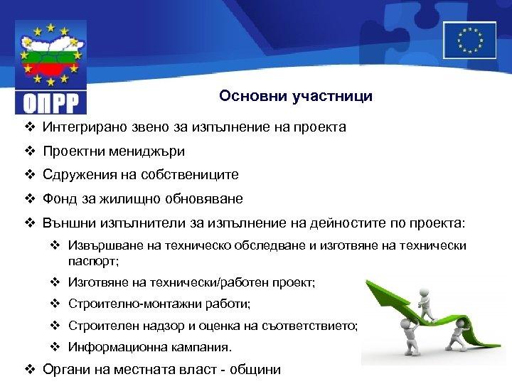 Основни участници v Интегрирано звено за изпълнение на проекта v Проектни мениджъри v Сдружения