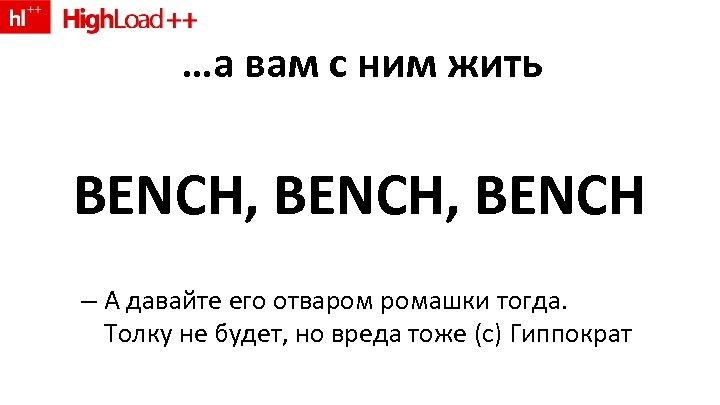 …а вам с ним жить BENCH, BENCH – А давайте его отваром ромашки тогда.
