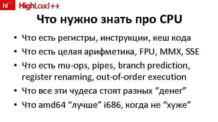 Что нужно знать про CPU • Что есть регистры, инструкции, кеш кода • Что
