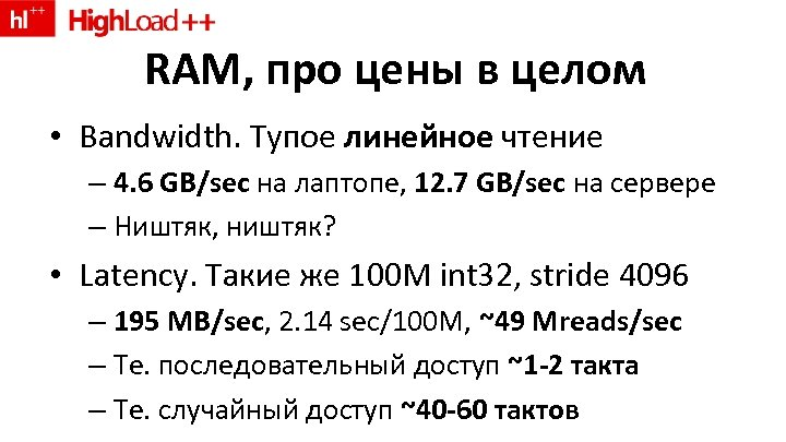 RAM, про цены в целом • Bandwidth. Тупое линейное чтение – 4. 6 GB/sec