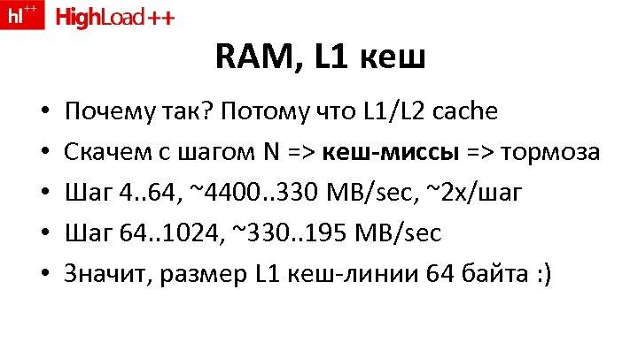 RAM, L 1 кеш • • • Почему так? Потому что L 1/L 2