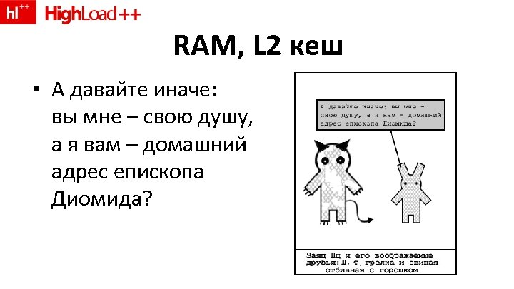 RAM, L 2 кеш • А давайте иначе: вы мне – свою душу, а