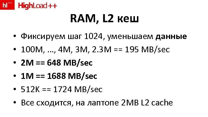 RAM, L 2 кеш • • • Фиксируем шаг 1024, уменьшаем данные 100 M,
