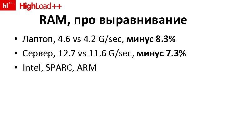 RAM, про выравнивание • Лаптоп, 4. 6 vs 4. 2 G/sec, минус 8. 3%