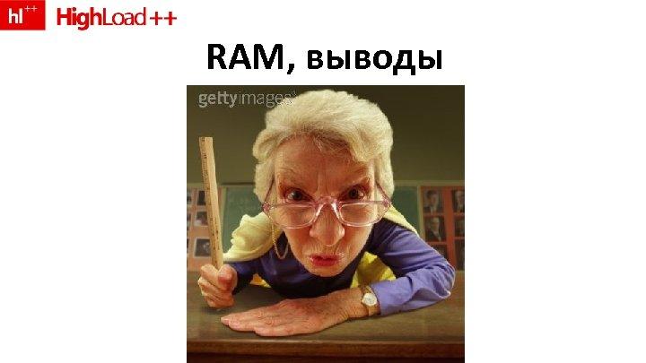 RAM, выводы