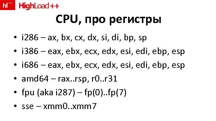 CPU, про регистры • • • i 286 – ax, bx, cx, dx, si,