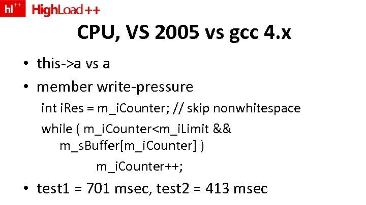 CPU, VS 2005 vs gcc 4. x • this->a vs a • member write-pressure