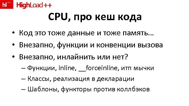 CPU, про кеш кода • Код это тоже данные и тоже память… • Внезапно,